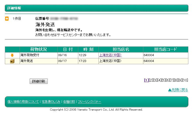 20100917-Inport