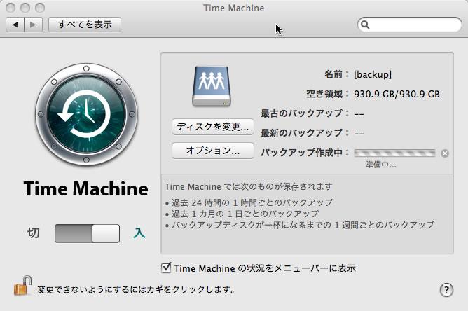 20090705-timemachine.jpg